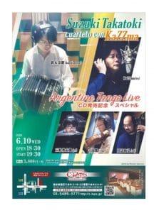 鈴木崇朗cuarteto live